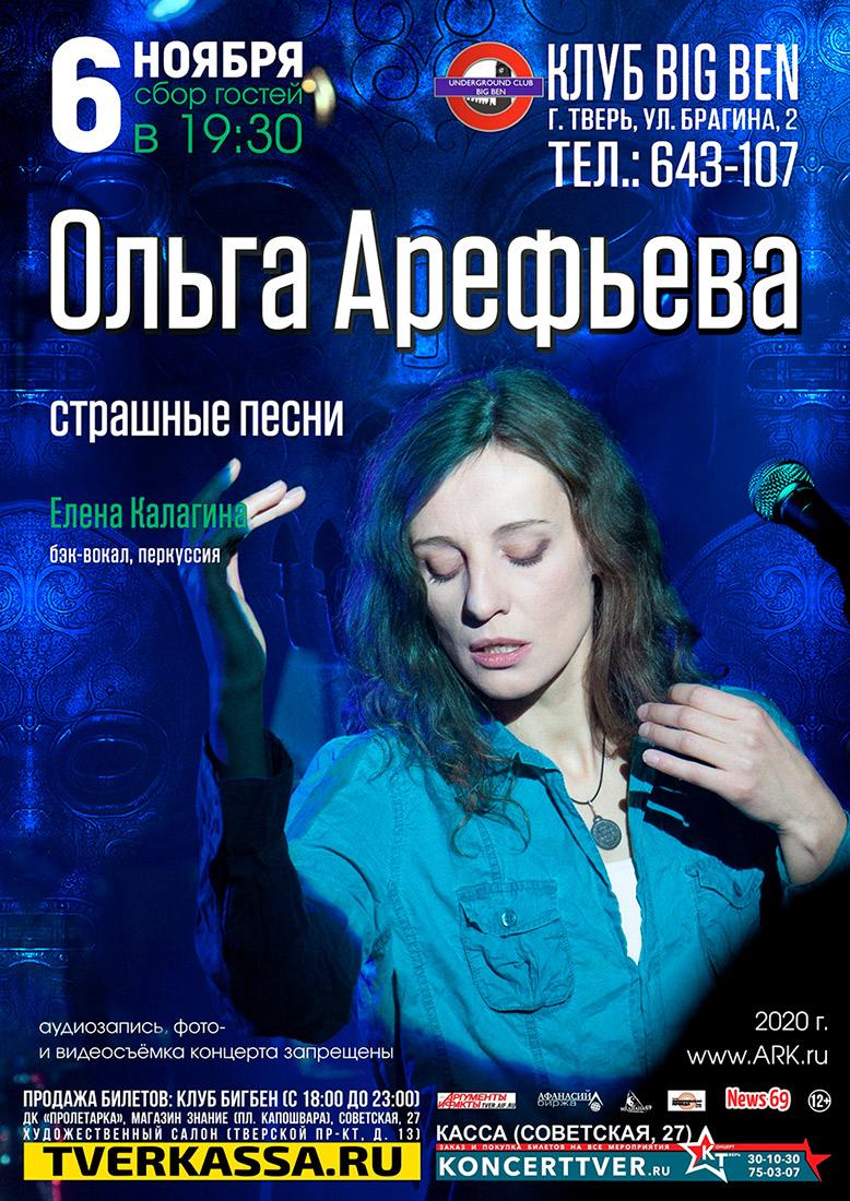 Ольга Арефьева. Афиша сольного концерта в Твери 6 ноября 2020. Страшные песни