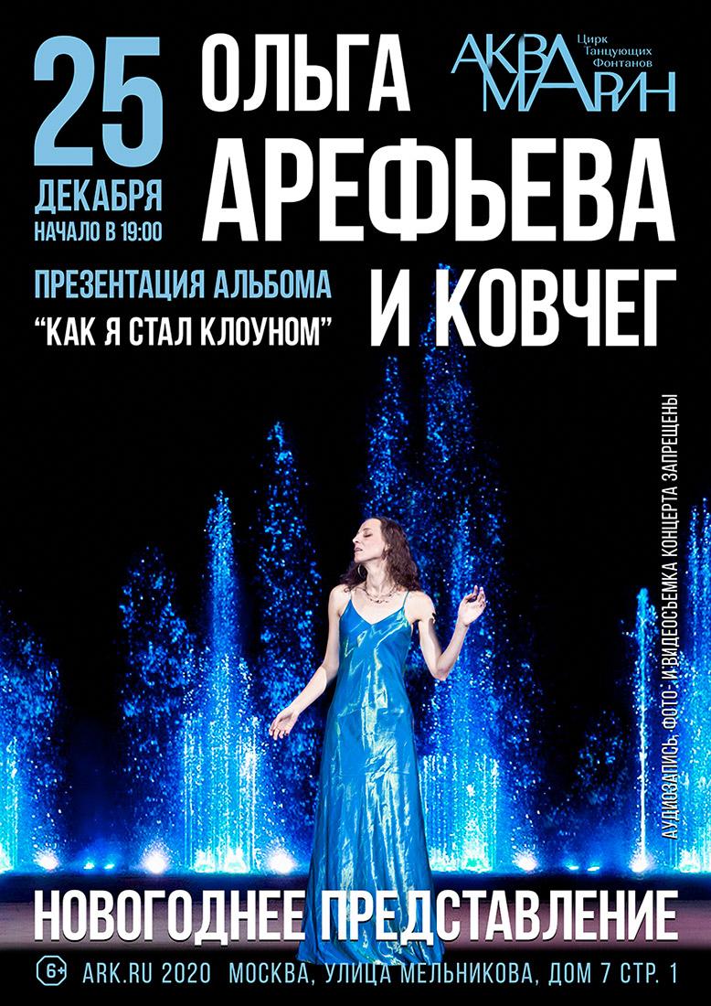 Ольга Арефьева и Ковчег. Афиша новогоднего концерта в Цирке Аквамарин 25 декабря 2020