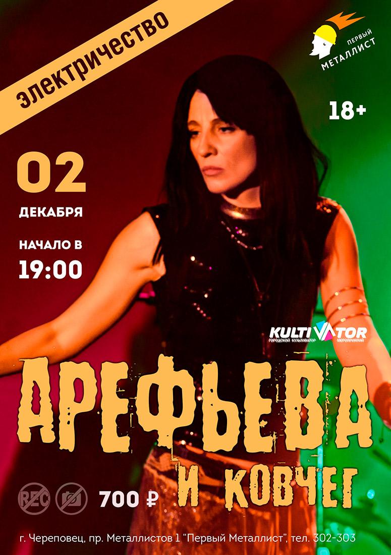 Ольга Арефьева и Ковчег. Афиша концерта в Череповце 2 декабря 2020