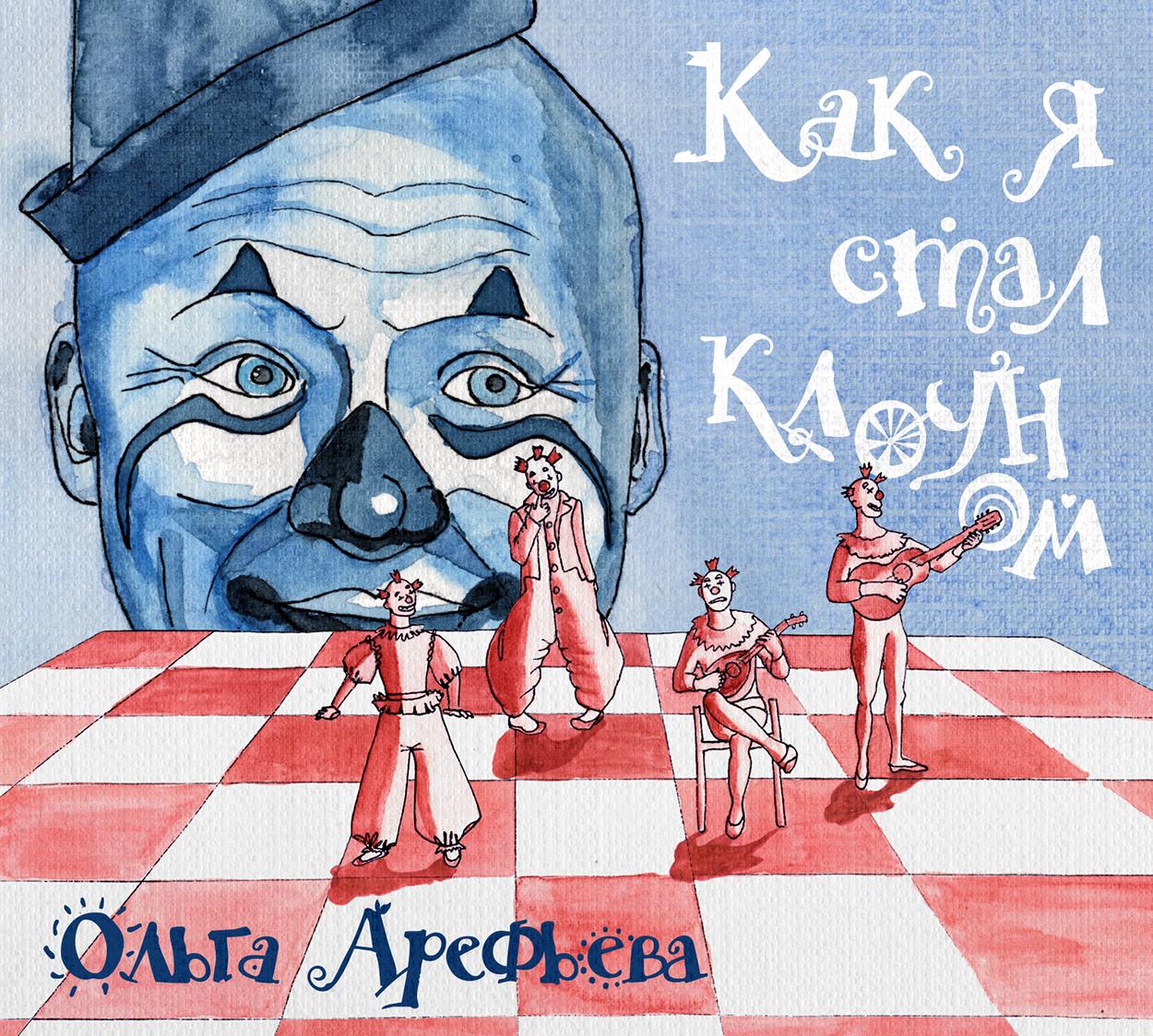 Ольга Арефьева - новый альбом Как я стал клоуном 2020