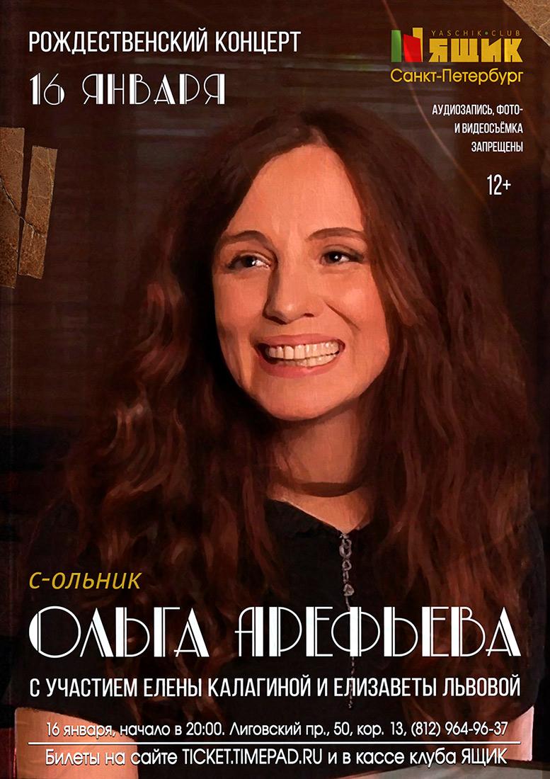Сольный рождественский концерт Ольги Арефьевой в Петербурге в клубе Ящик 16 января 2021