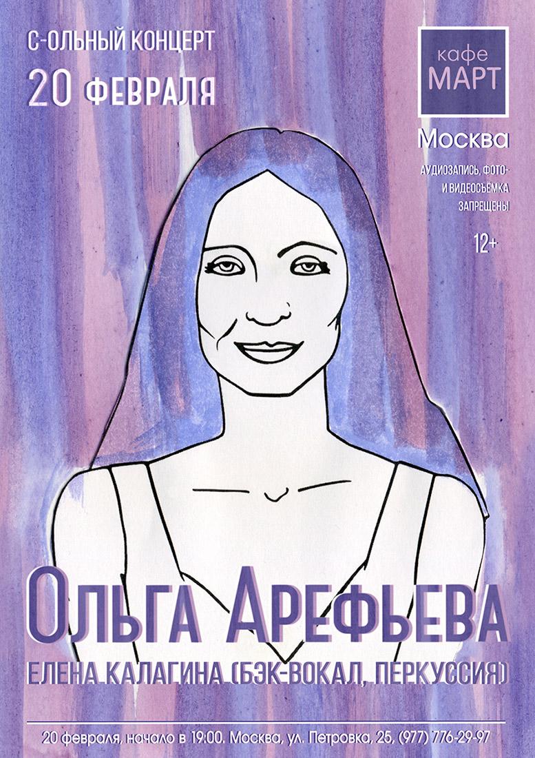 20 февраля 2021 - сольный концерт Ольги Арефьевой в Москве в кафе Март
