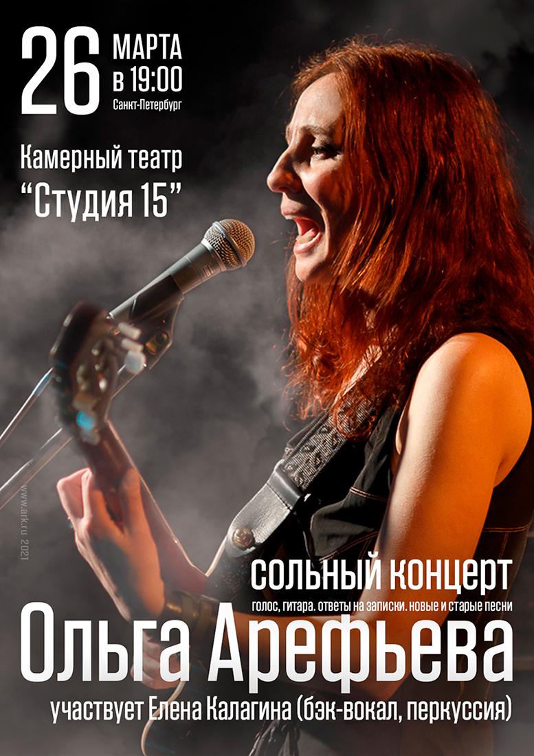 26 марта 2021 - сольный концерт Ольги Арефьевой в камерном театре Студия 15 (Петербург)