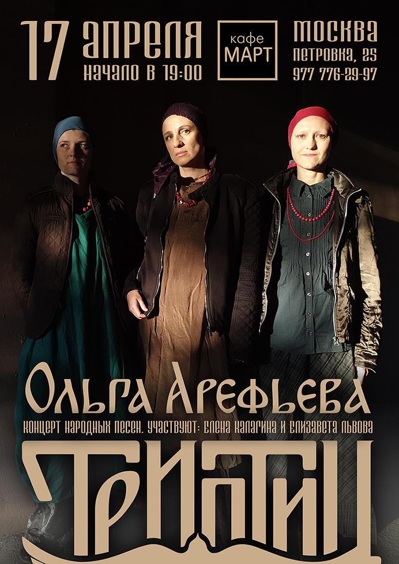 Ольга Арефьева - концерт с проектом Триптиц (народные песни) 17.04.2021 Москва