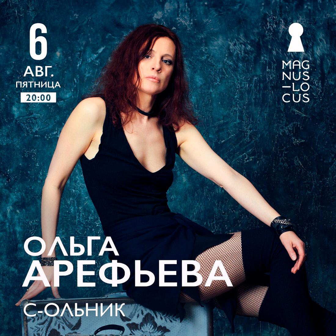 Ольга Арефьева. Афиша сольного концерта в клубе Magnus Locus 6 августа 2021
