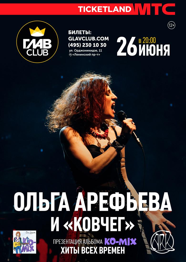 Ольга Арефьева и Ковчег - презентация альбома Ko-mix 26 июня 2021 в Главклубе (Москва)