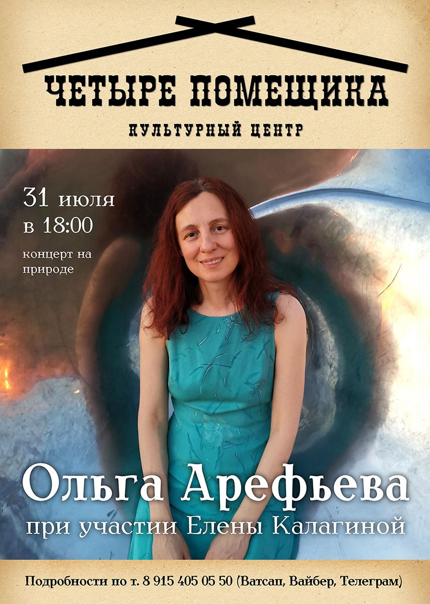 Ольга Арефьева. Концерт в Четырех помещиках