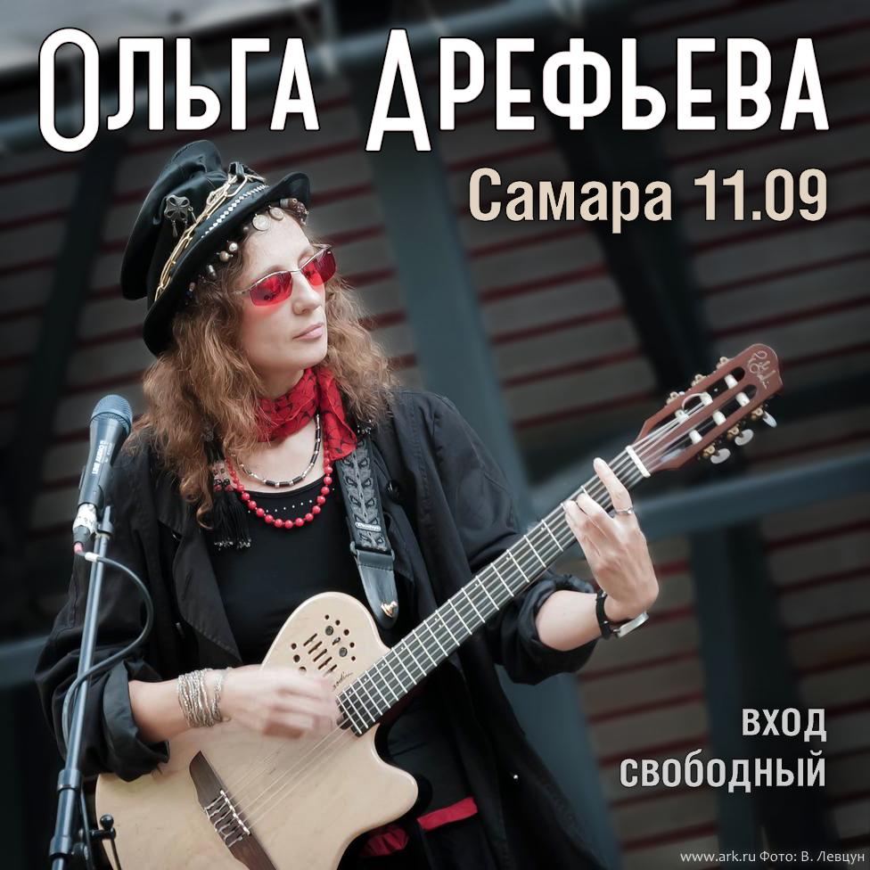 Ольга Арефьева. Афиша концерта в Самаре 11.09.2021