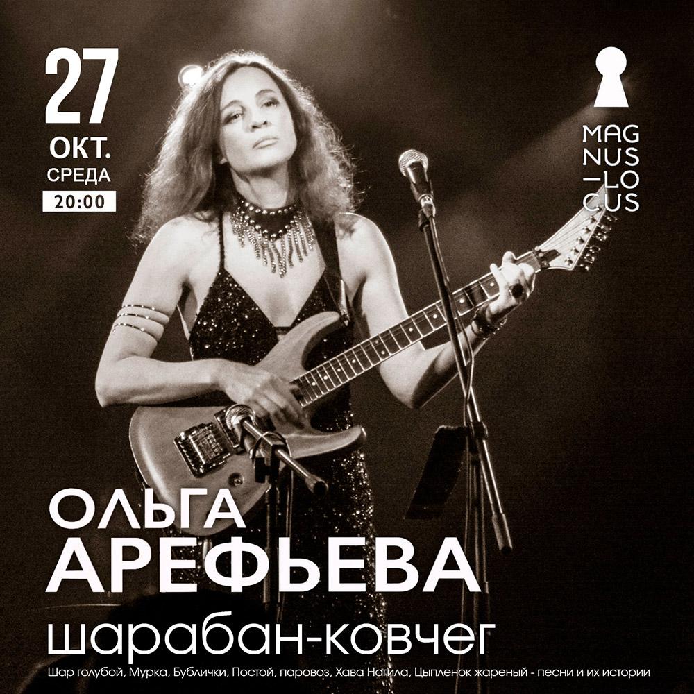 Ольга Арефьева 27 октября 2021 - Шарабан-Ковчег в клубе Magnus Locus (Москва)